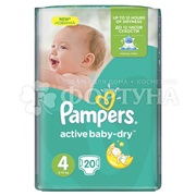 Подгузники Pampers Active Baby 20 шт 4 (8-14кг)